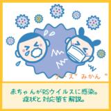 赤ちゃんがRSウイルスに感染。症状と対応策を解説。