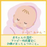 【赤ちゃんの湿疹・アトピー性皮膚炎】効果があった6つのこと!