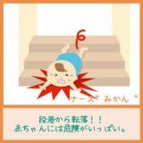 段差から転落!!赤ちゃんには危険がいっぱい。対処法と予防策。
