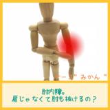 肘内障。肩じゃなくて肘も抜けるの?