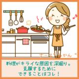 料理がキライな原因を深堀り。克服するためにできることはコレ!