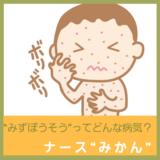 """""""みずぼうそう(水痘)""""ってどんな病気?"""