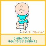 【便秘に効く】子供にもできる対処法!