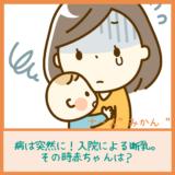 病は突然に!入院による断乳。その時赤ちゃんは?