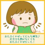 ほっぺの腫れが片方でも、熱がなくても、おたふくかぜだった!