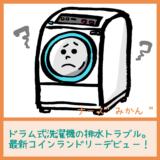 ドラム式洗濯機の排水トラブル勃発。解決までの道のりと最新コインランドリーデビュー。