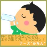 子供が熱中症にならないための水分の取り方。3つのコツ!