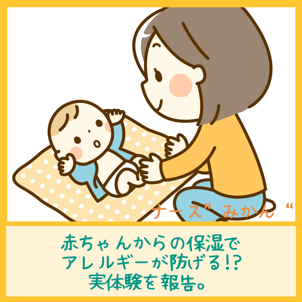 赤ちゃん みかん いつから