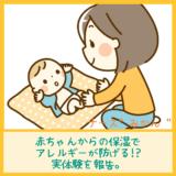 赤ちゃんからの保湿でアレルギーが防げる!?実体験を報告。