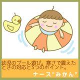 幼児のプール遊び。寒さで震えたときの対策と3つのポイント。