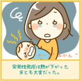 突発性発疹は熱が下がったあとも大変だった。