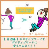 【育児編】ネガティブワードをポジティブワードに変えてみよう!!