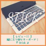 スマホがパソコンになる!?【レビュー!!】縦に三つ折りキーボード!『Stick』