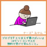 ブログを『とりあえず書けばいい』はウソ!コンサルを無料で受けて学んだこと。