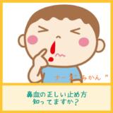 子供の鼻血!正しい止め方知ってますか?