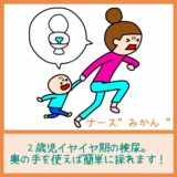 【オムツが外れる前の検尿】2歳児イヤイヤ期でも簡単に取れた!
