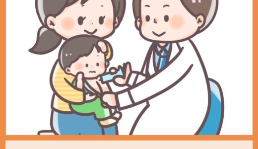 はじめての予防接種。流れや受け方を知っておこう。