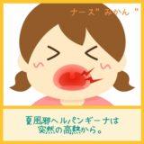 夏風邪ヘルパンギーナは突然の高熱から!