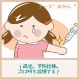 1歳児。予防接種。次は何を接種する?