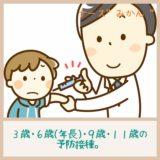 3歳・6歳(年長)・9歳・11歳の予防接種。