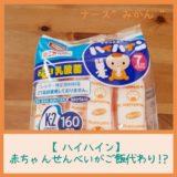 【ハイハイン】赤ちゃんせんべいがご飯代わり!?
