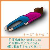 『育児疲れ』の根っこは『旦那へのイライラ』。嫁に家出をさせてくれ!!