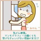 乳がん検査。マンモグラフィーは痛くても受けなきゃいけない理由がある!?