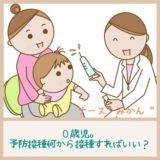 0歳児。予防接種何から接種すればいい?