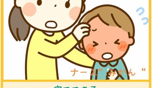 家でできる子供の熱を下げる方法と受診の目安。