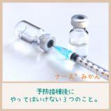 予防接種後にやってはいけない3つのこと。