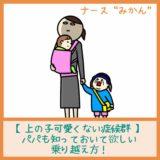 【上の子可愛くない症候群】パパも知っておいて欲しい乗り越え方!
