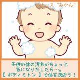 【ボディミトンの使い方】子供の汚れを優しく洗おう!
