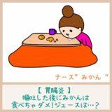 【胃腸炎】嘔吐した後にみかんは食べちゃダメ!?ジュースは…?