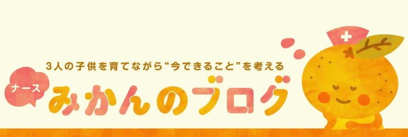 """ナース""""みかん""""のブログ"""