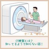 CT検査とは?知ってるようで知らない話!