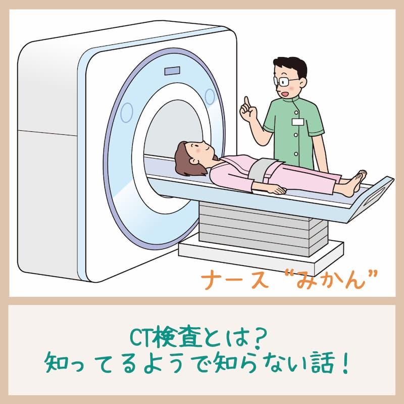 『CTとは何か』のタイトル画像
