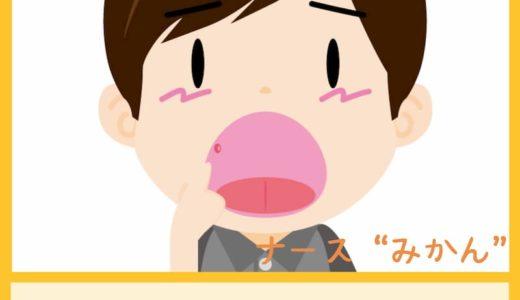 【ヘルペス】口内炎と歯肉炎で子供が熱をだした!