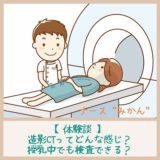【体験談】造影CTってどんな感じ?授乳中でも検査できる?