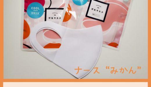 【イオン/コックス ぴたマスク レビュー】リピ買いしました!