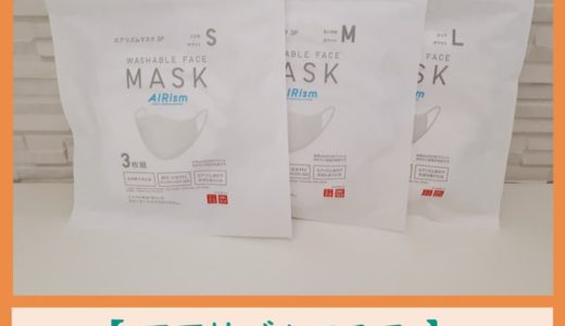【エアリズムマスク】使った感想レビュー!出番は秋から冬かな…。