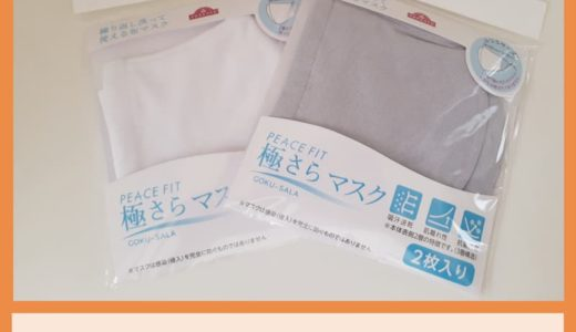 【PEACH FIT極さらマスク】イオン夏マスクレビュー!