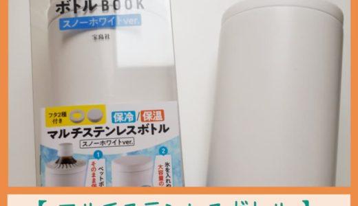 【セブン マルチステンレスボトル レビュー】ペットボトル・缶が『冷たいまま』に感動!