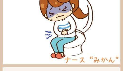 【産後の便秘】いきめない中でやった対策と今すぐできること!